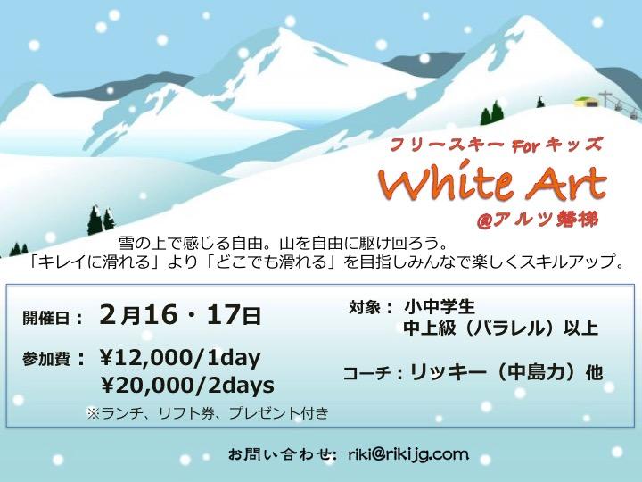 フリースキー forキッズ「White Art」