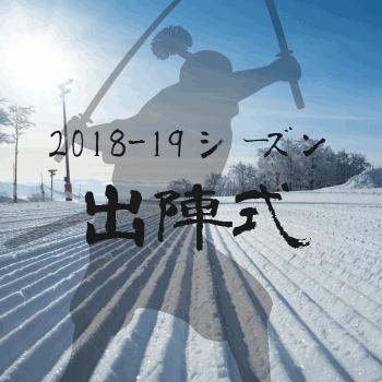 2018-19シーズン出陣式