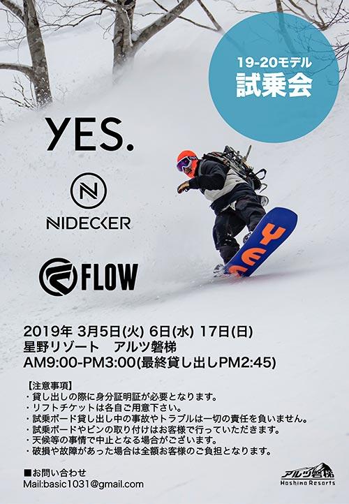 安立風太 Presents 19-20モデル試乗会
