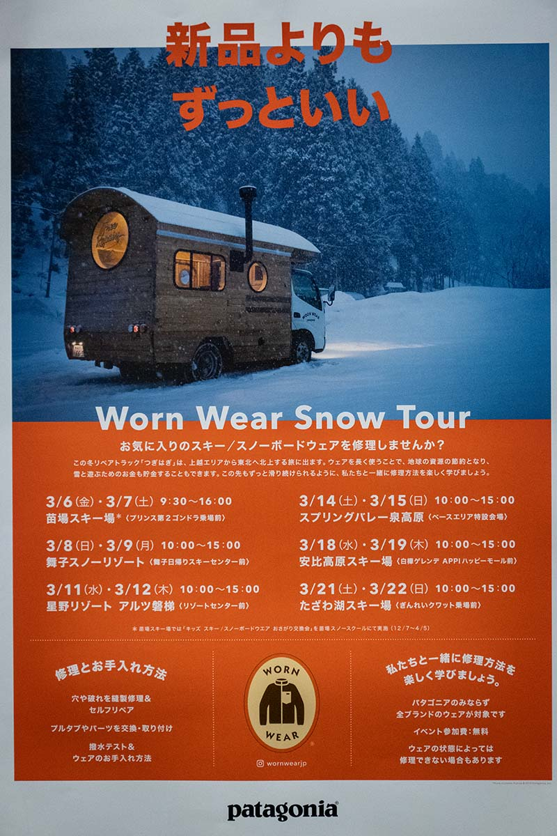 patagonia「Worn Wear Snow Tour」