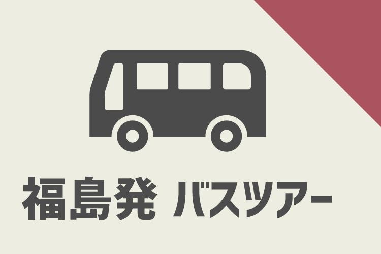 fukushima_bus