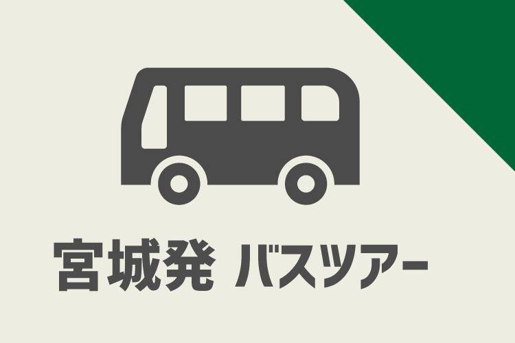 miyagi_bus