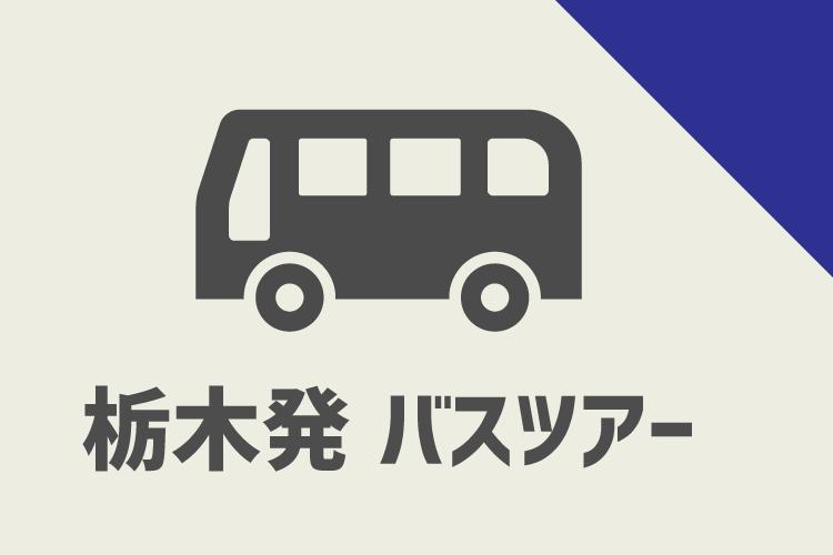 totigi_bus