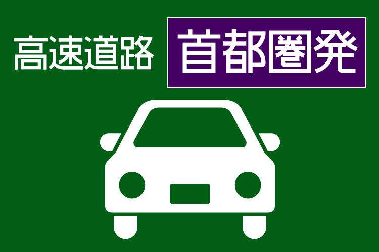 syutoken_drive