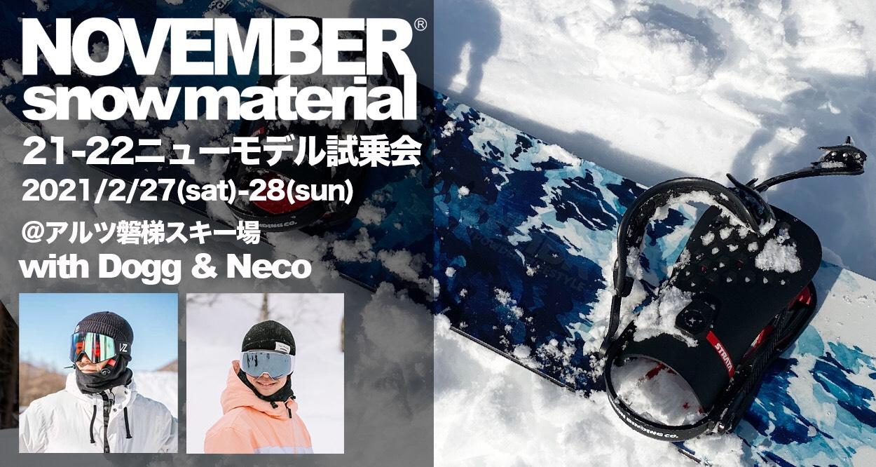 NOVEMBER 21-22 NEW MODEL試乗会