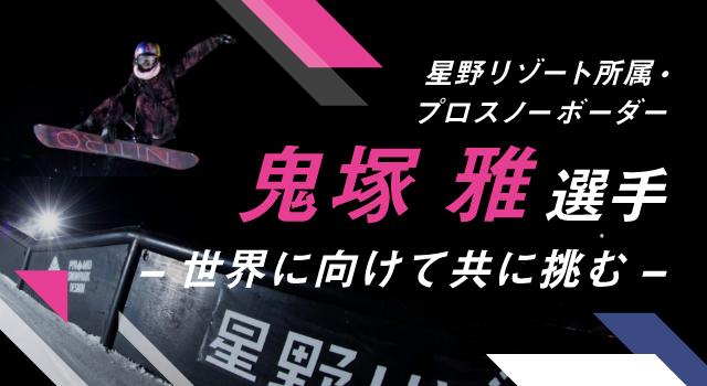 Miyabi Onitsuka